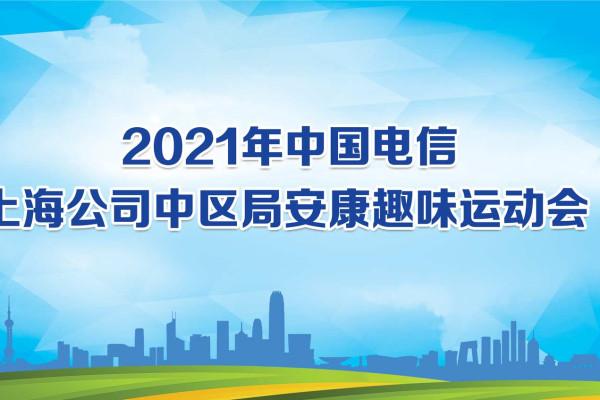 2021年中国电信上海公司中区局安康趣味运动会