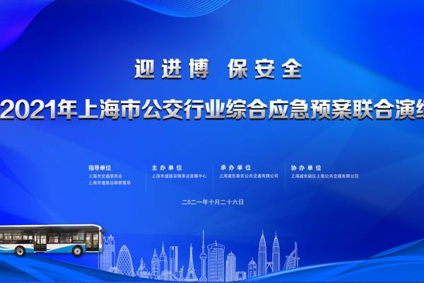 2021年上海市公交行业综合应急预案联合演练