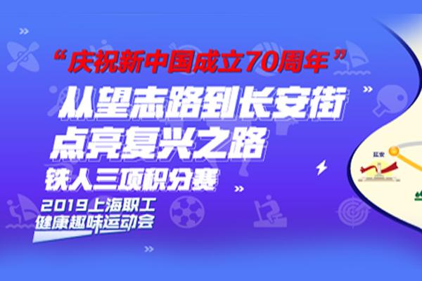 2019年上海职工铁人三项积分赛