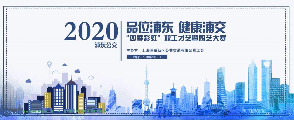 """浦东公交2020年""""四季彩虹""""职工才艺大赛暨厨艺比赛"""