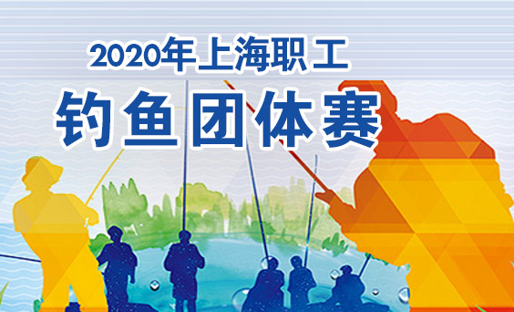 2020年上海职工团体钓鱼赛