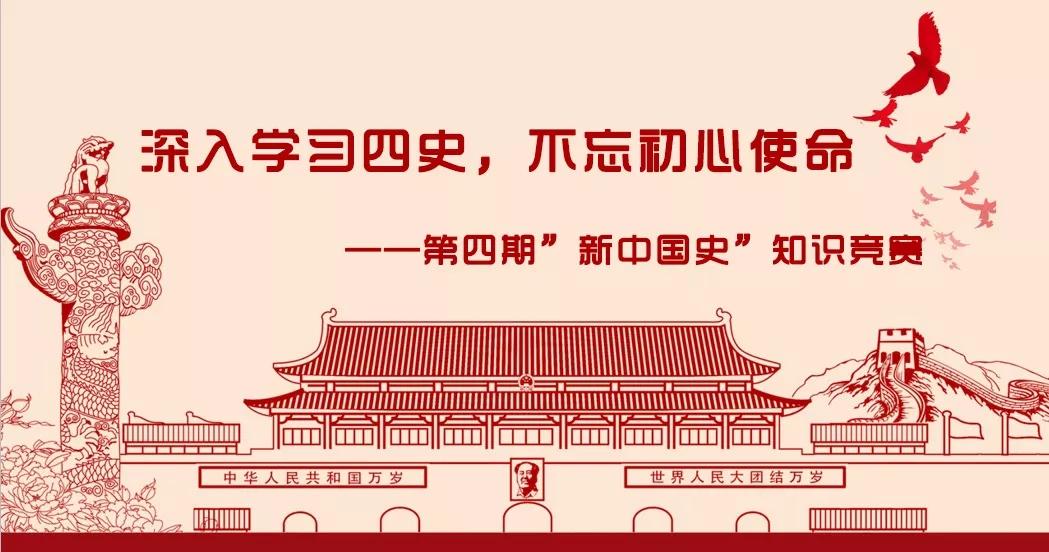 【学四史—新中国史知识竞赛】以赛促学,这场四史知识竞赛就是这么燃!