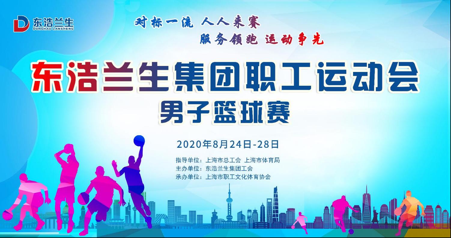 东浩兰生集团职工运动会男子篮球赛