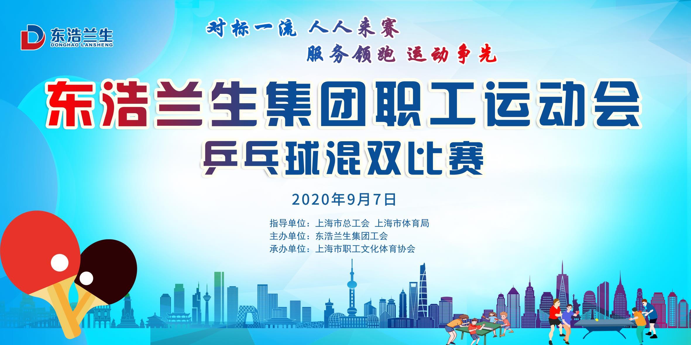 东浩兰生集团职工运动会乒乓球混双比赛