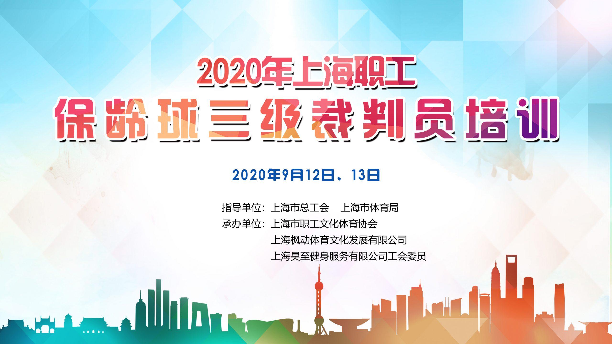 2020年上海职工保龄球三级裁判员培训