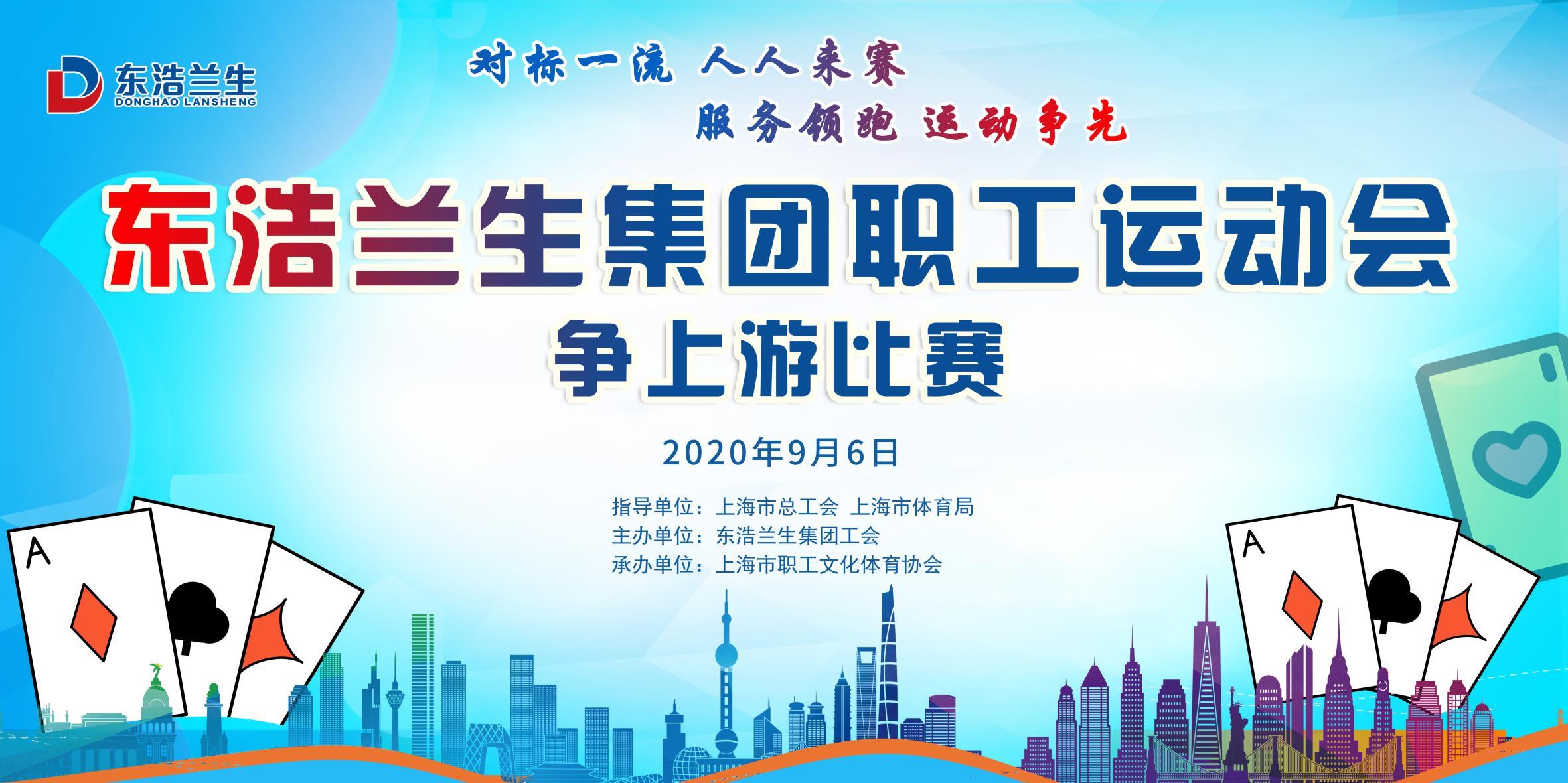 东浩兰生集团职工运动会争上游比赛