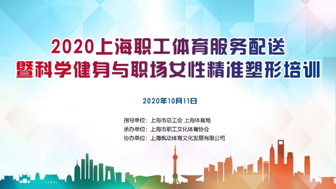 2020上海职工体育服务配送暨科学健身与职场女性精准塑形培训