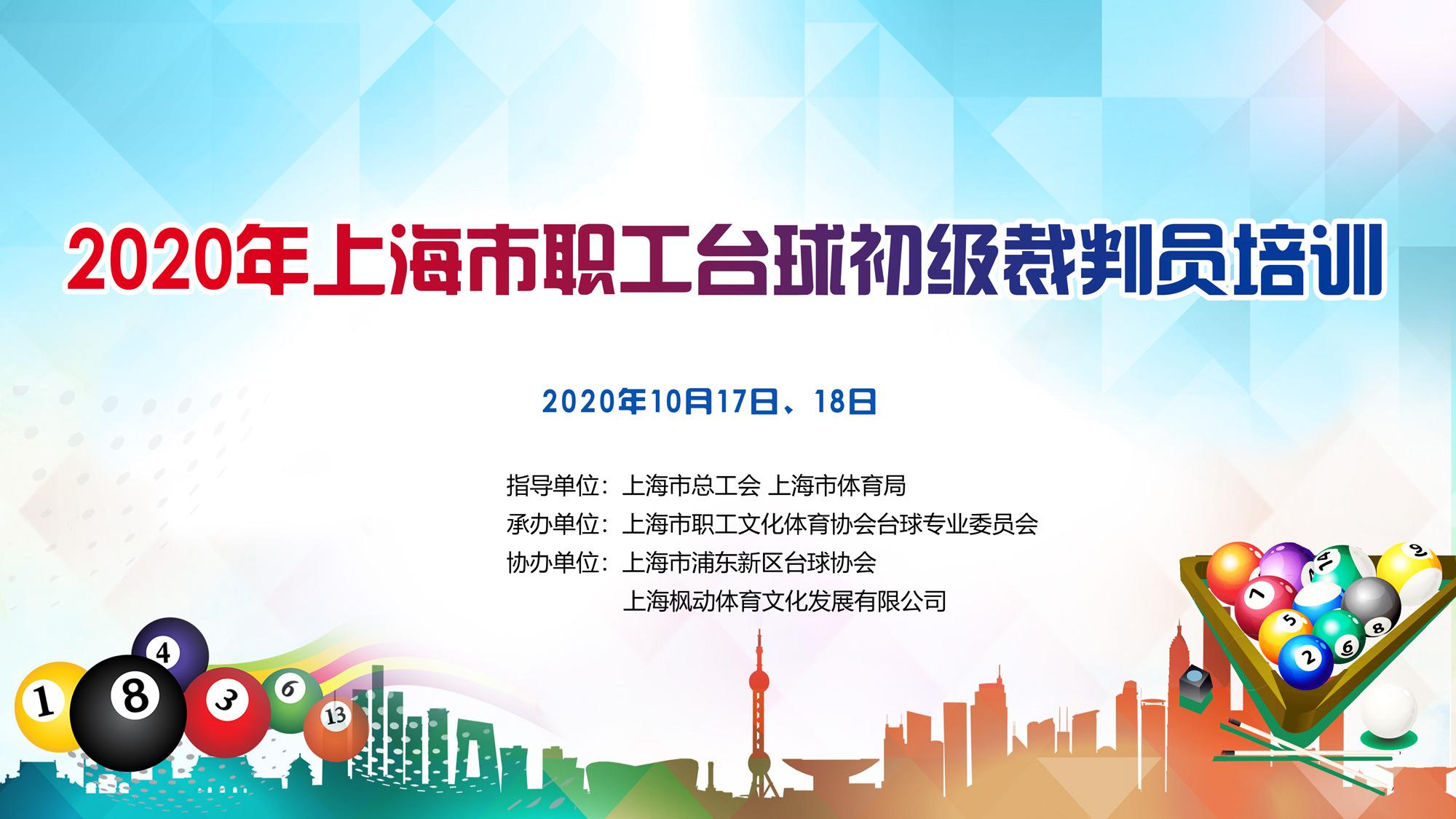 2020年上海职工台球初级裁判员培训