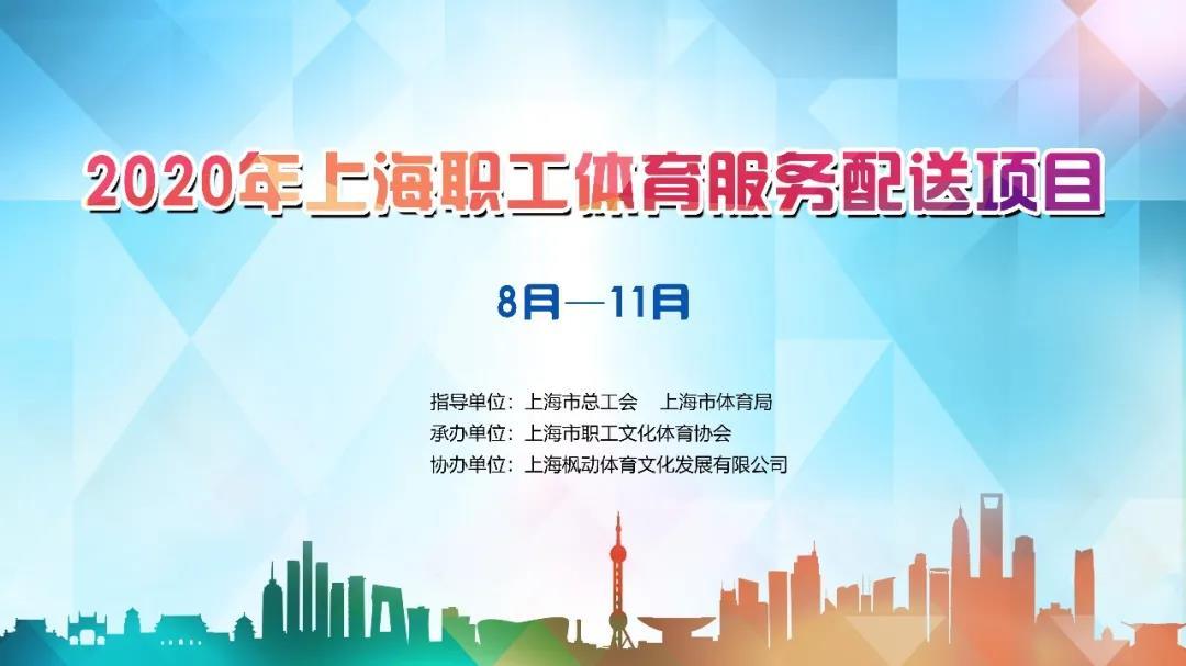 2020年上海职工体育服务配送项目