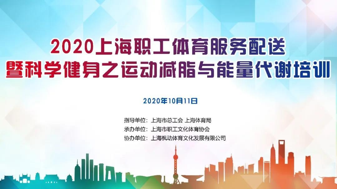 2020上海职工体育服务配送暨科学健身之运动减脂与能量代谢培训