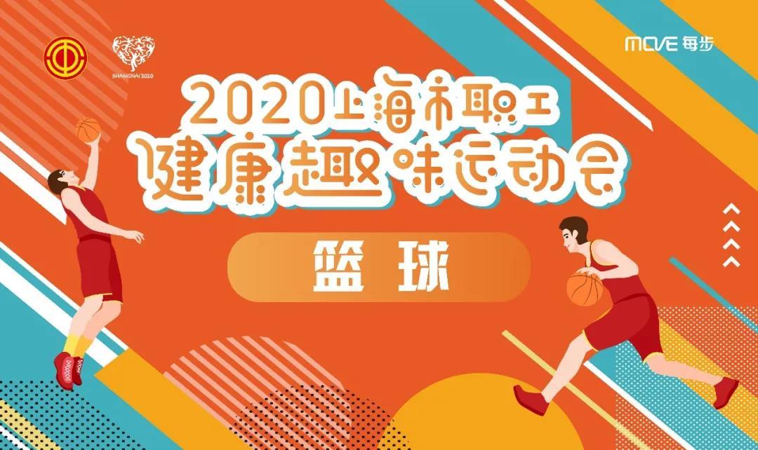 2020上海市职工健康趣味运动会暨第五届上海市职工篮球联赛赛事通知