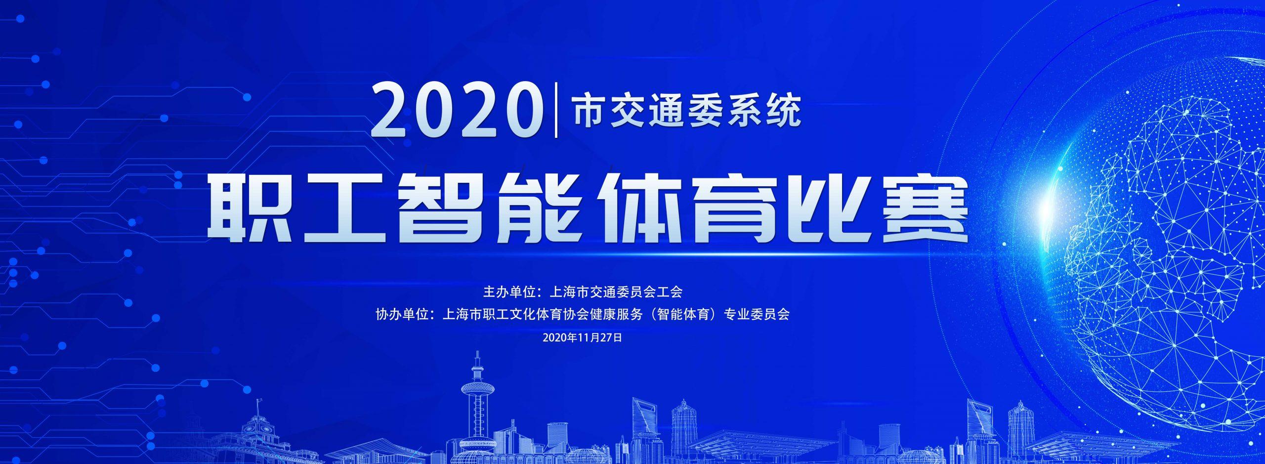 2020年市交通委系统职工智能体育比赛圆满结束
