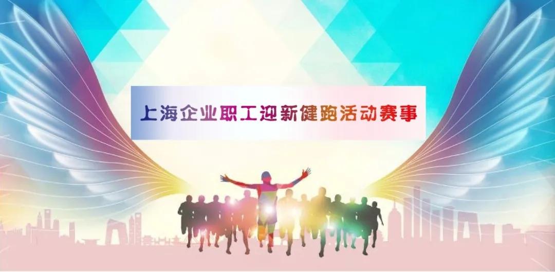 启程2021!上海企业职工迎新健跑活动赛事,开启美好新年!