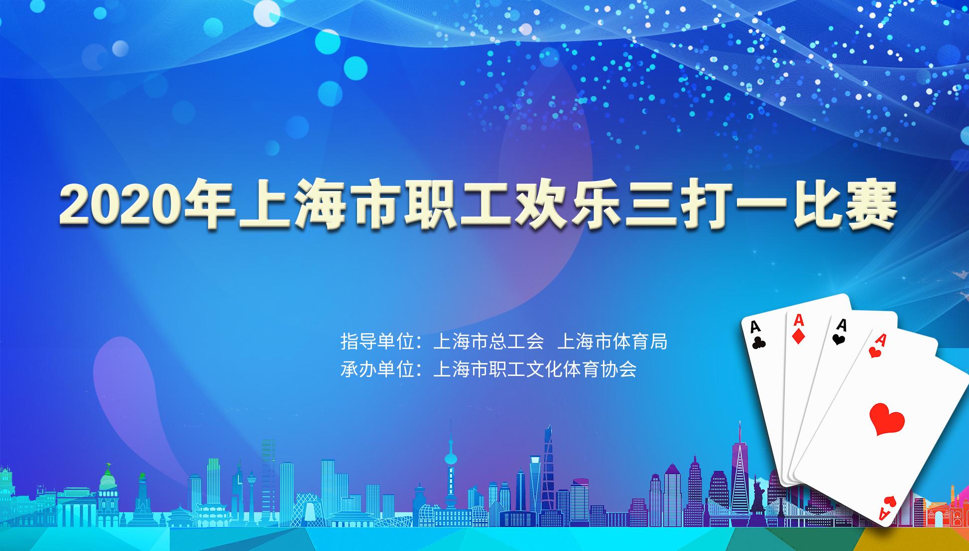 2020年上海市职工欢乐三打一(线上)棋牌大赛