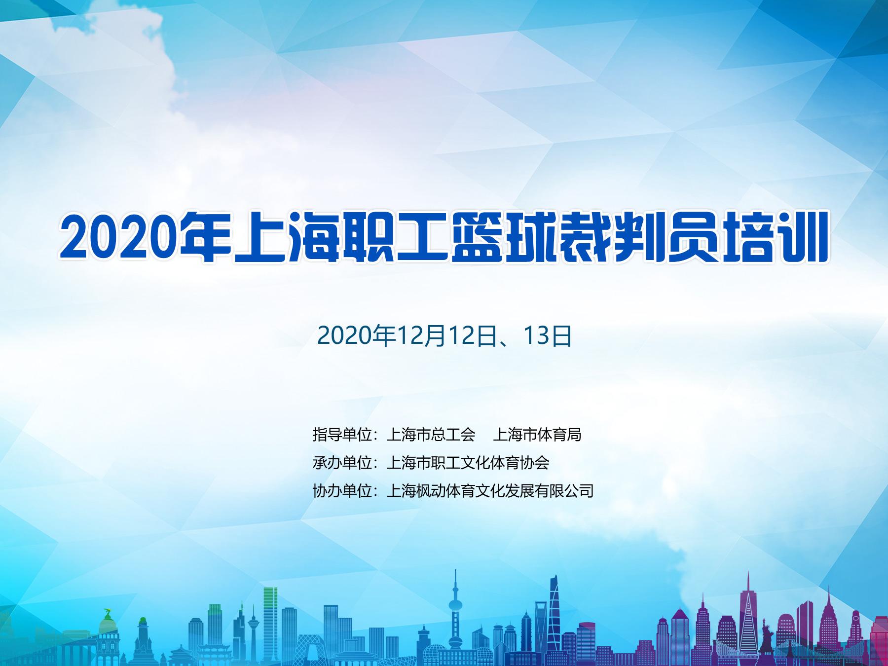 2020年上海职工篮球裁判员培训