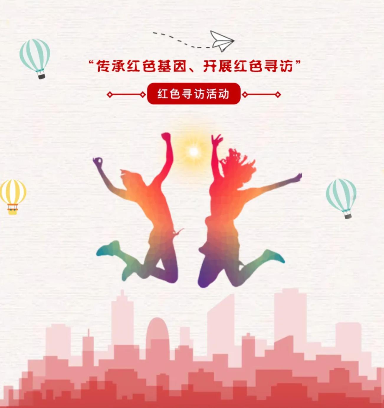 """2021年上海企业工会""""传承红色基因、开展红色寻访""""健步走活动系列赛事趣味又好玩"""
