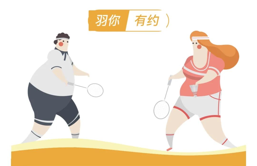 """上海企业职工""""羽你有约""""活动赛事!来一场不一样的趣味赛吧~"""