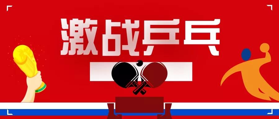 企业定制化趣味乒乓球系列赛事活动全新推出!