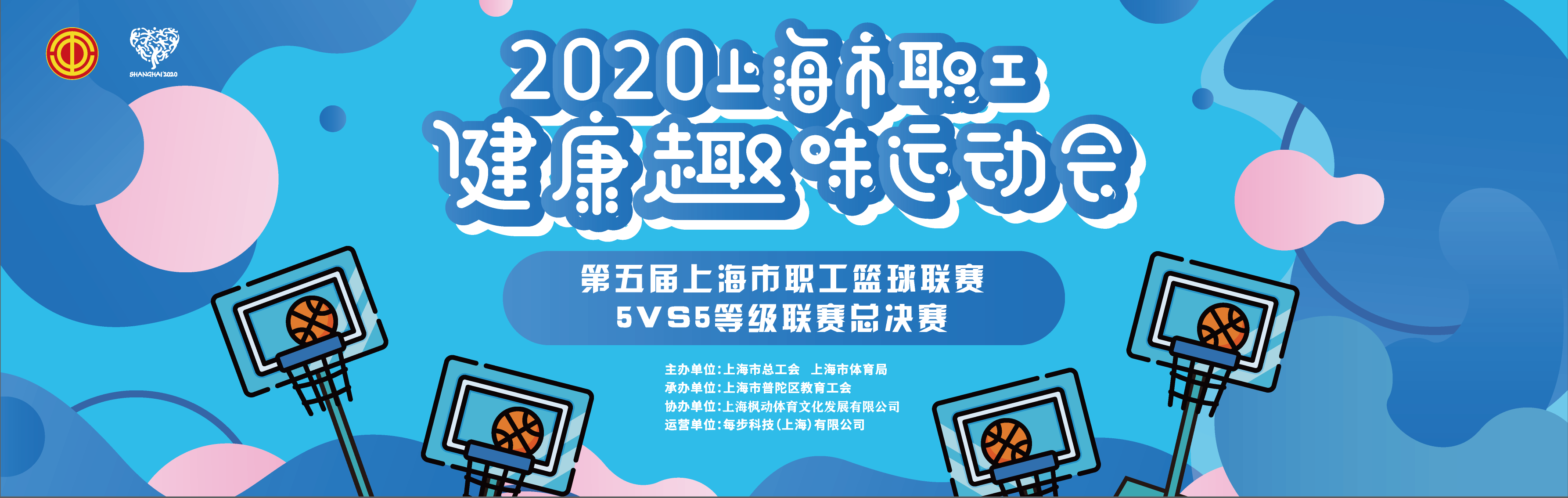2020年第五届上海市职工篮球5VS5等级联赛