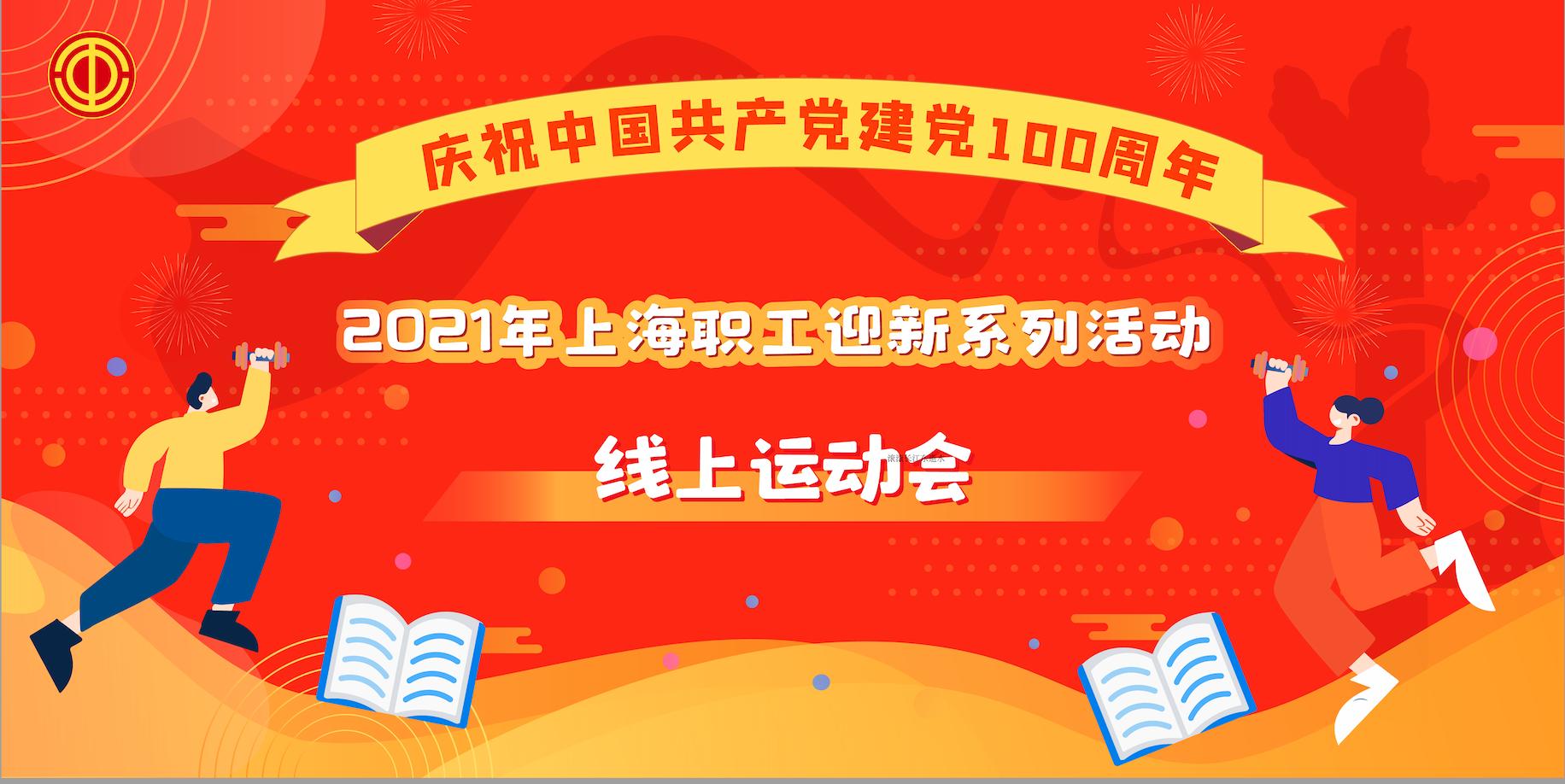 2021年上海市职工迎新系列活动(线上趣味运动会)