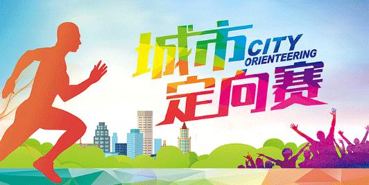 2021年上海城市趣味定向赛系列活动!让我们一起向快乐出发~