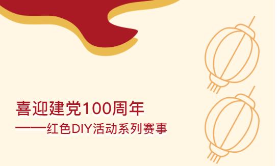 枫动体育为企业工会推出喜迎建党百年红色DIY主题活动