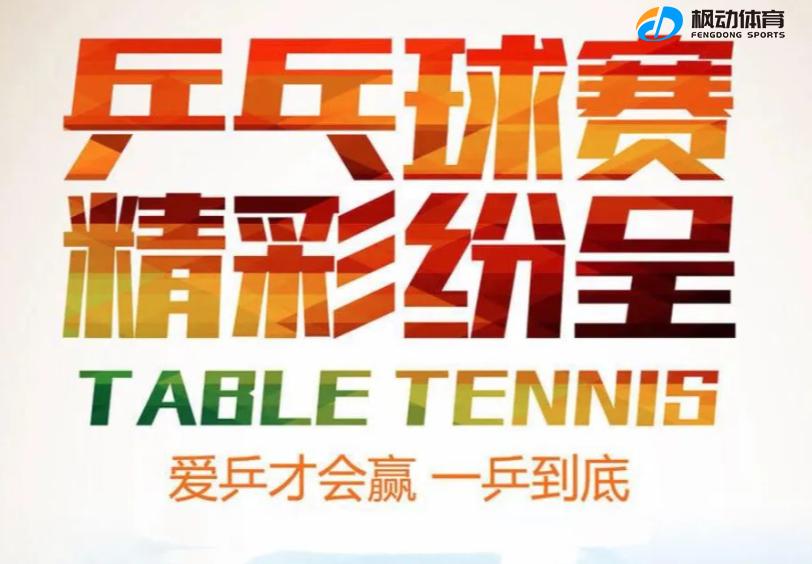 """枫动体育组织策划的以""""趣味+竞技""""为主题的乒乓球比赛,掀起一场小球的狂欢盛宴!"""