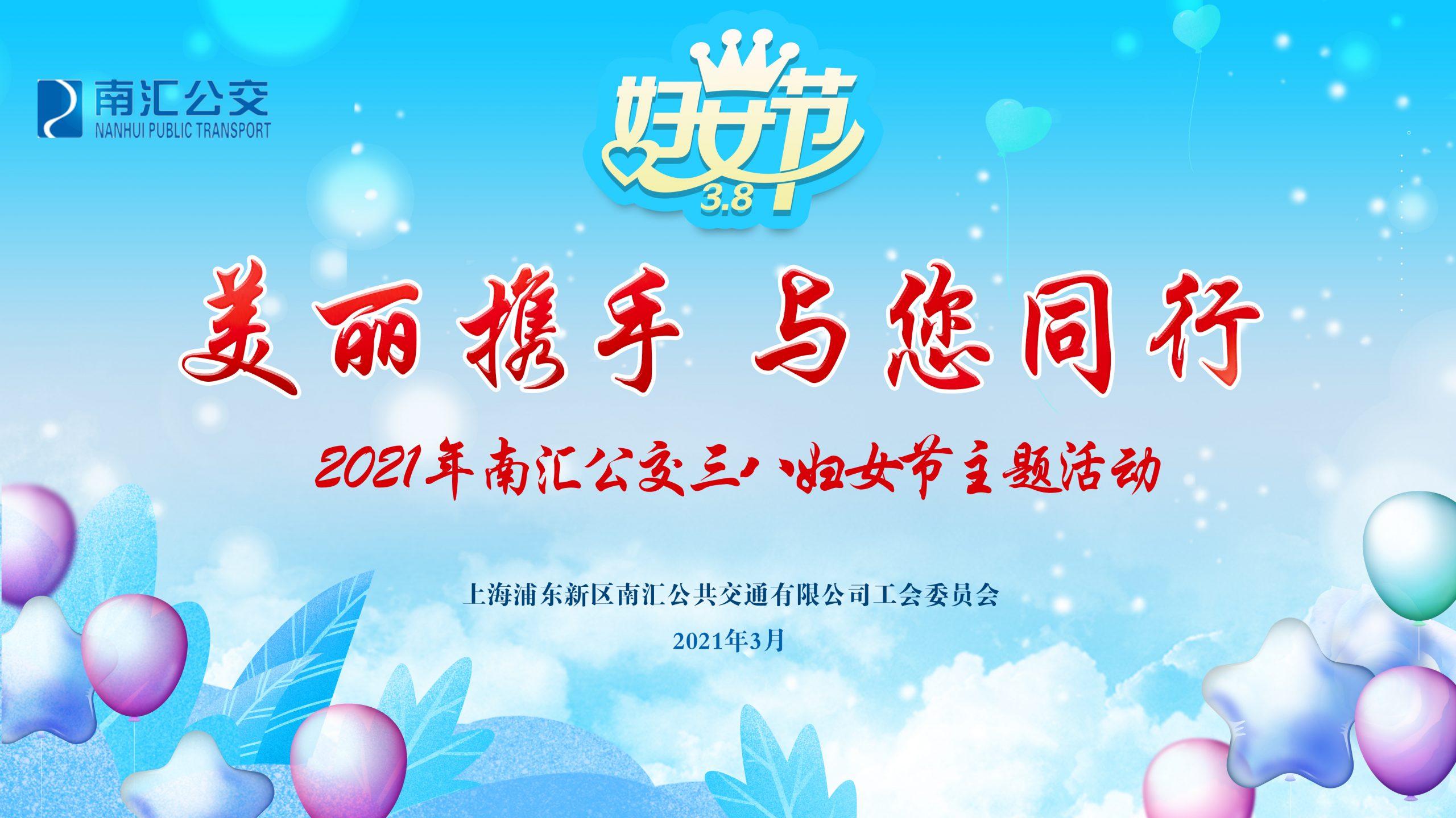 """""""美丽携手 与您同行""""-2021年南汇公交三八妇女节主题活动"""