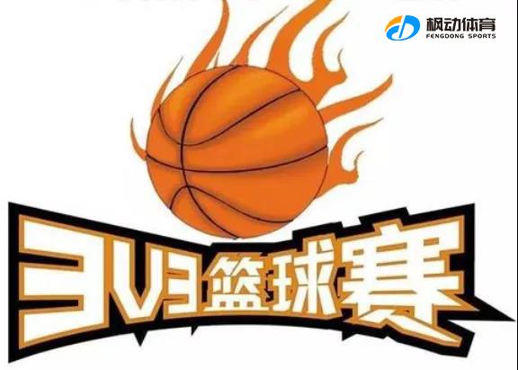 2021年枫动体育为企业组织策划篮球活动系列赛事方案出炉啦!