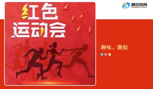 枫动体育推出专属红色团建运动会主题活动带您踏上红色之旅!