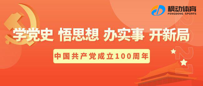 党史学习教育主题活动|100句名言回顾党史100年