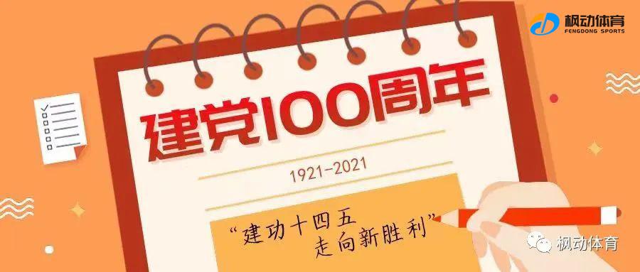 """""""党群同心,乐享生活""""2021年党史趣味运动会活动赛事来啦,全民一起健步走学党史!"""