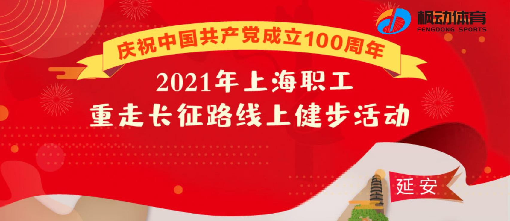 建党100周年主题活动|2021年上海职工重走长征路线上健步走活动