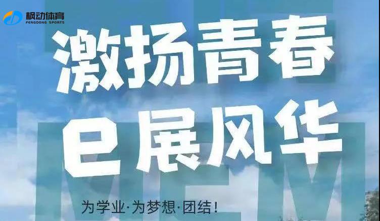 上海交通大学电子信息与电气工程学院管理硕士【激扬青春,e展风华】春季运动会