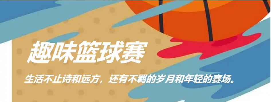 """枫动体育为企业工会举办职工趣味篮球运动会,""""篮""""不住的风采——篮球活动赛事!"""