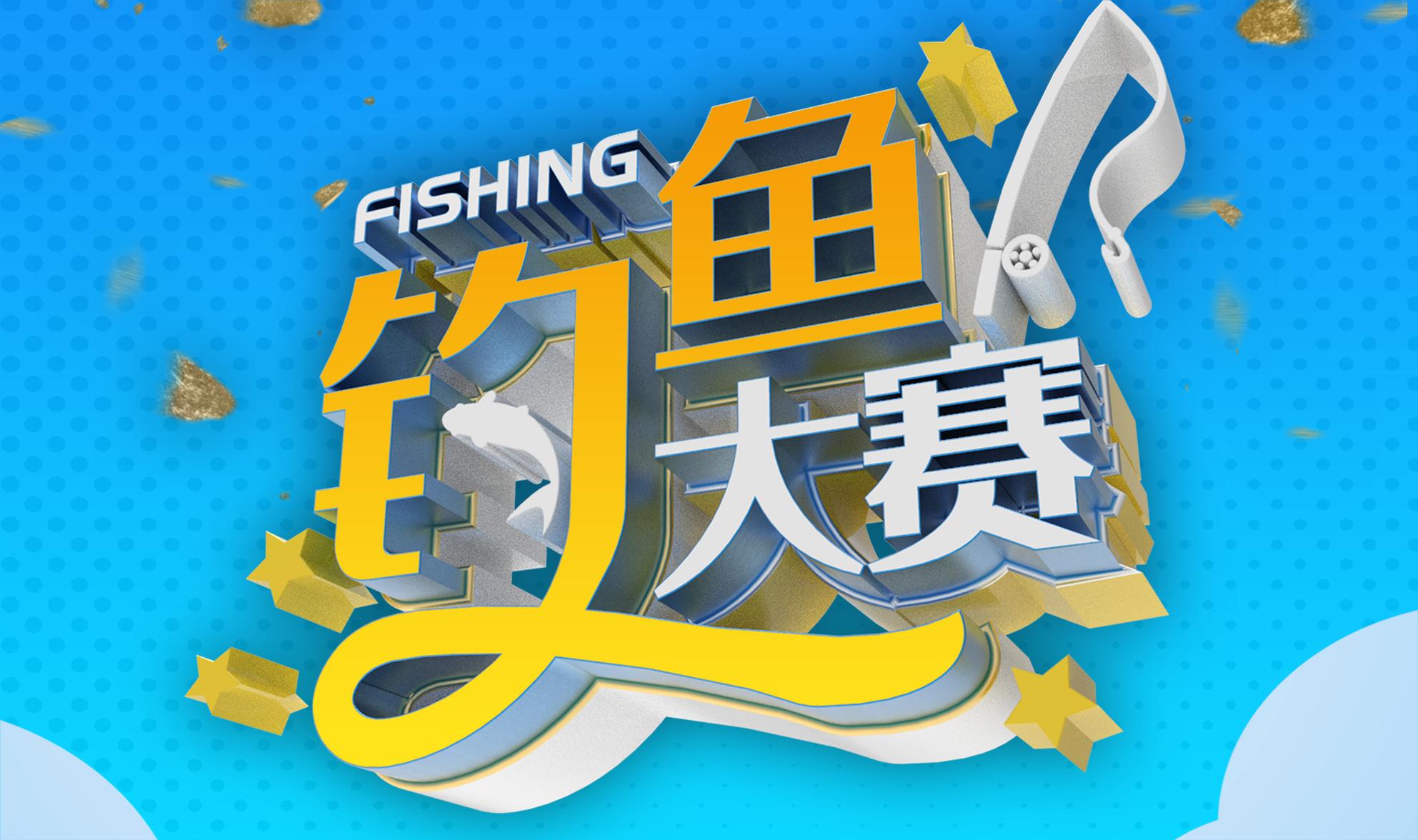 工会活动钓鱼比赛|2021年上海职工钓鱼团体赛开始报名啦!