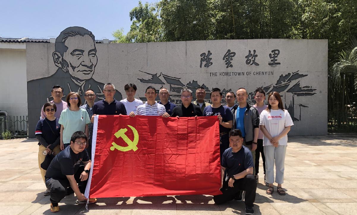 上海电信机动局陈云故居暨青浦革命历史纪念馆一日游主题活动