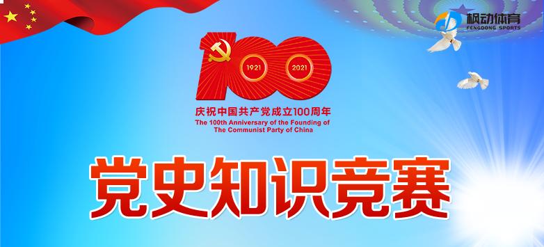 上海电信北区电信局线上党史知识竞赛活动