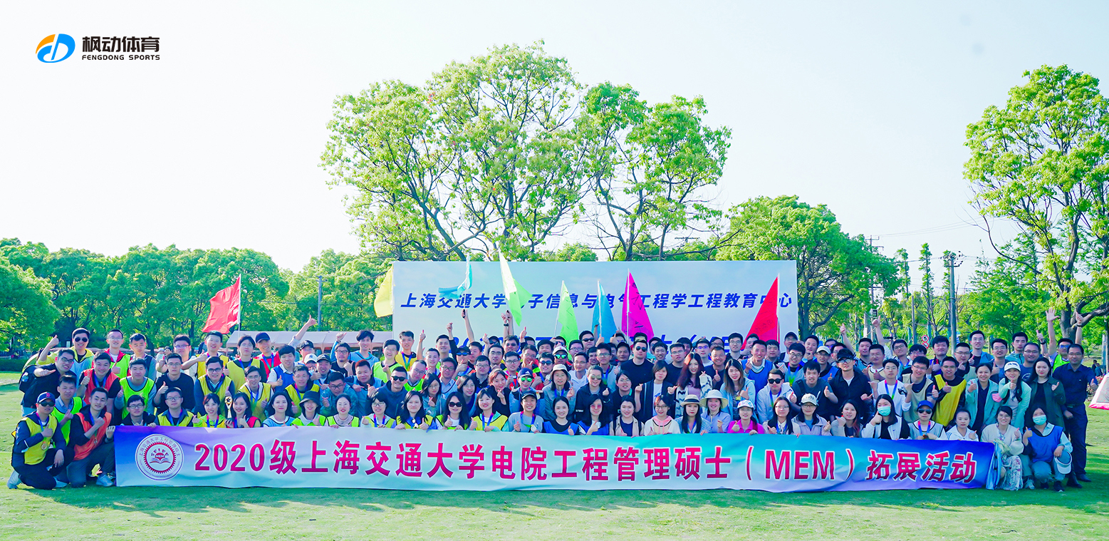 2020级上海交通大学电院工程管理硕士(MEM)拓展活动