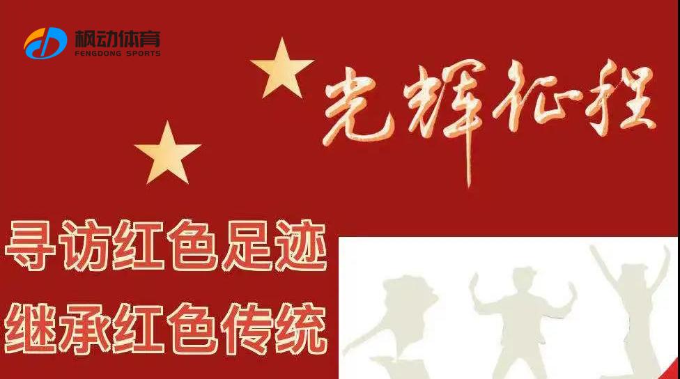 建党100周年主题活动|枫动体育组织策划红色文化寻访趣味定向赛系列主题活动,重温红色工运历史,传承红色基因!