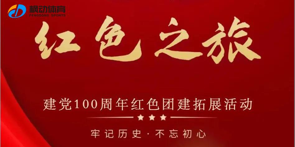 建党100周年主题活动|启程红色之旅红色团建拓展主题活动让公司员工体验别样的红色经典!
