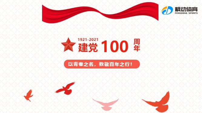 """""""以青春之名,致敬百年之行""""寻访红色文化足迹系列主题活动全新推出!"""