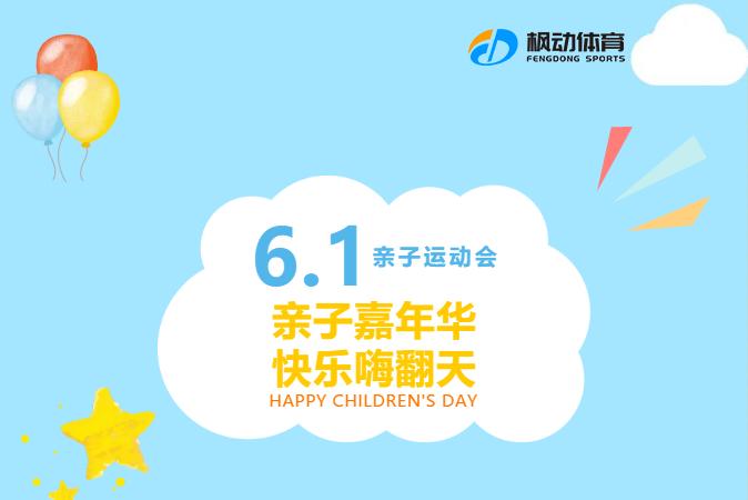 亲子趣味运动会|枫动体育组织策划喜迎六一,亲子嘉年华趣味运动会活动赛事!