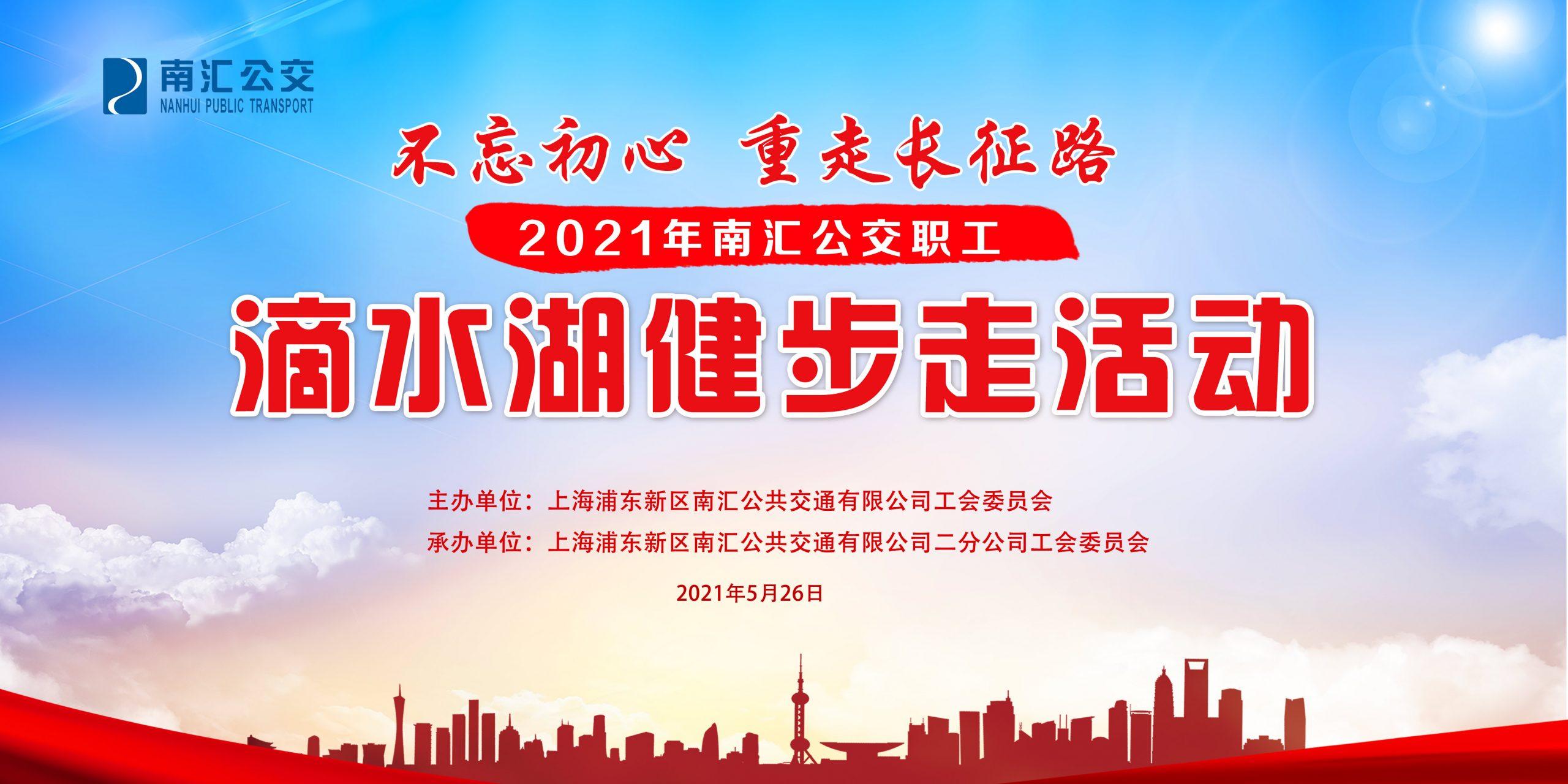 """""""不忘初心 重走长征路""""2021年南汇公交滴水湖职工健步走活动"""