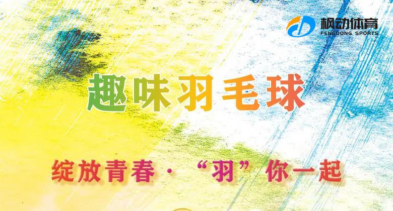"""枫动体育组织策划趣味羽毛球赛事,让我们绽放青春·""""羽""""你一起吧!"""