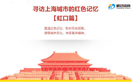 红色文化寻访 | 枫动体育带您一起寻访上海城市的红色记忆【虹口篇】