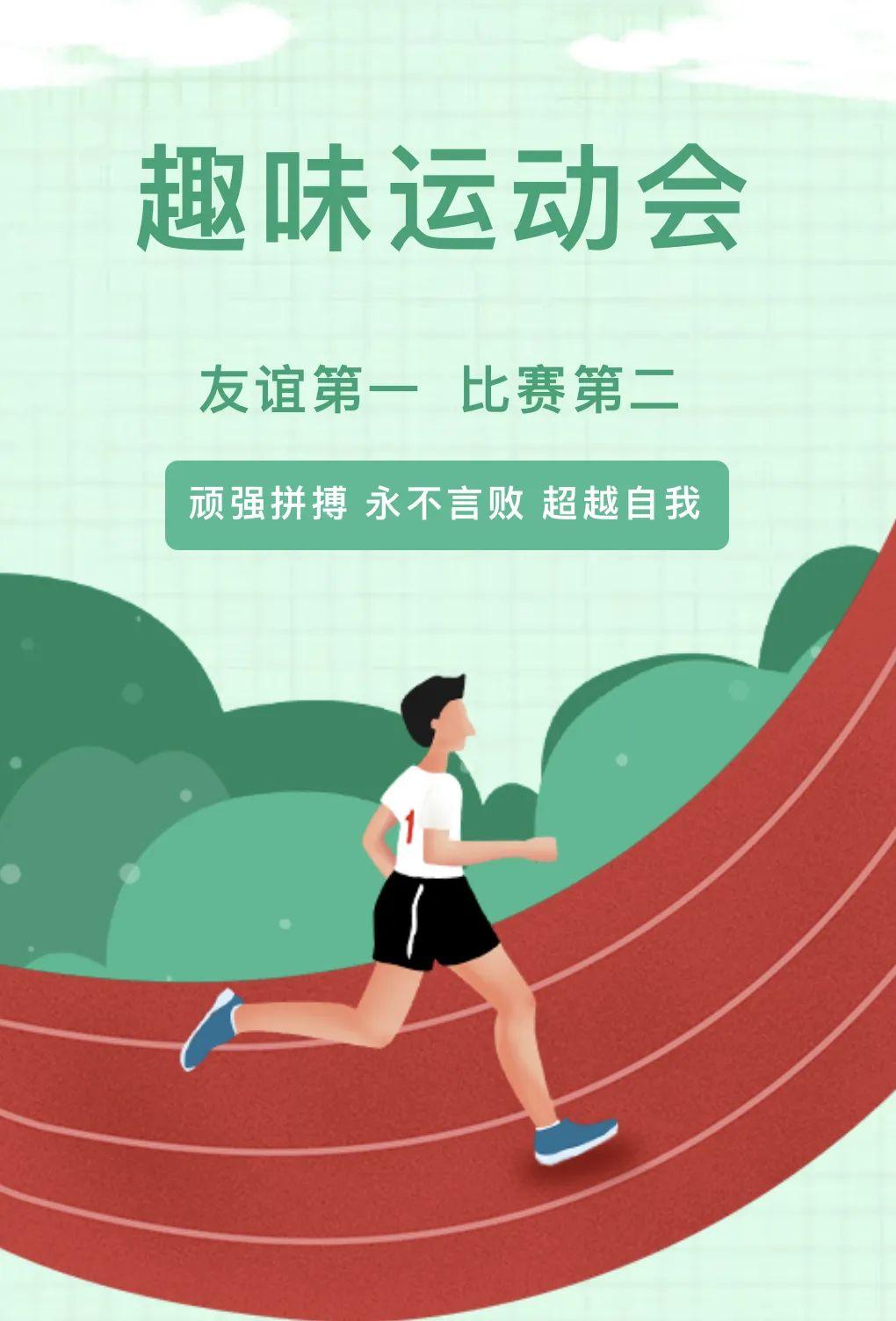 """枫动体育组织策划趣味运动会青春向党,""""趣味""""一夏!"""