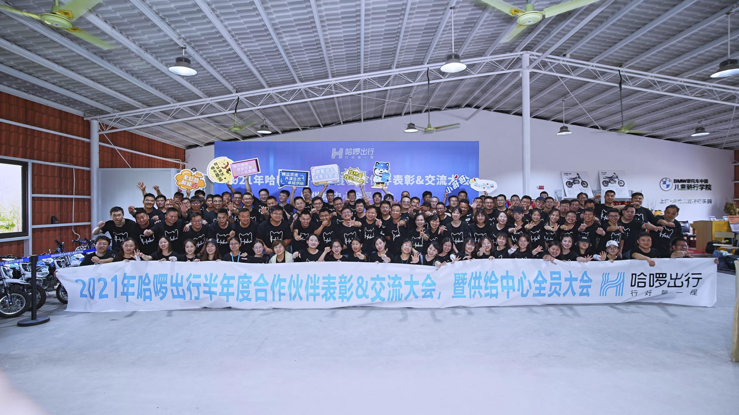 2021年哈罗出行半年度合作伙伴&交流大会暨供给中心全员大会团建活动