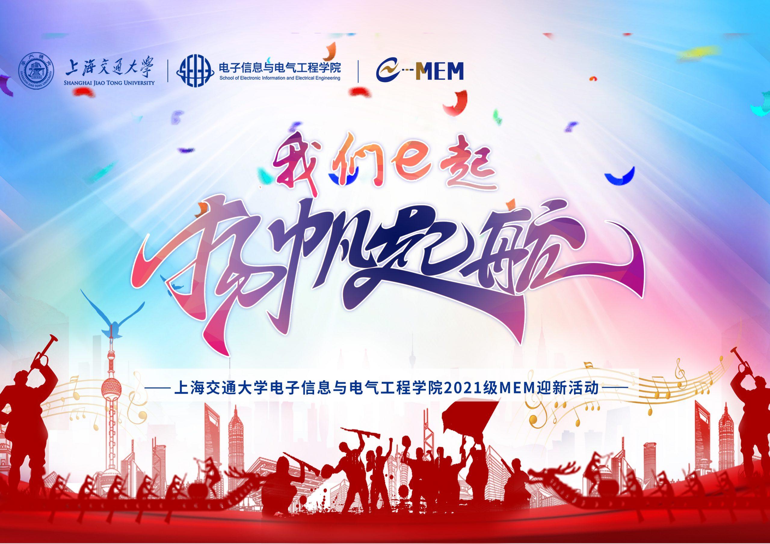 我们e起扬帆起航——上海交通大学电子信息与电气工程学院2021级MEM迎新活动