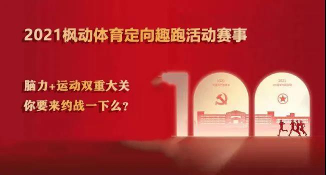 上海职工定向趣跑活动赛事,脑力+运动双重大关,你要来约战一下么?